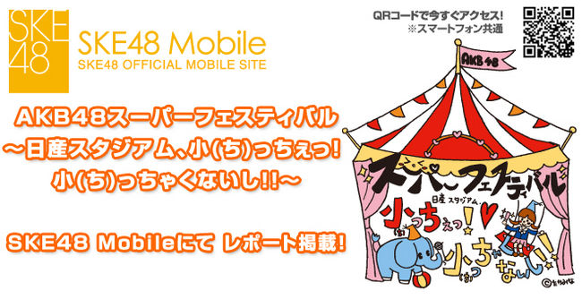 AKB48スーパーフェスティバル~日産スタジアム、小(ち)っちぇっ! 小(ち)っちゃくないし!!~ リアルタイムレポート掲載!