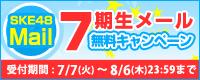 SKE48 Mail