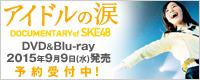 アイドルの涙DVD&Blu-ray