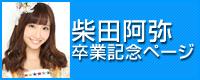 柴田阿弥特設サイト