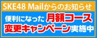 SKE48 Mail 月額コース8名無料キャンペーン