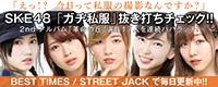 STREET JACK