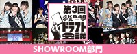 ドラフト3期 SHOWROOMオーディション