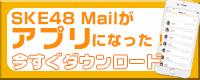 SKE48Mail アプリ
