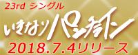 ニューシングル7月4日発売