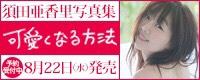 須田亜香里1st写真集