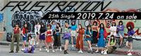 ニューシングル7月24日発売