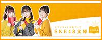 SKE48文庫