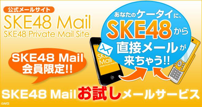 SKE48 Mail お試しメールサービス
