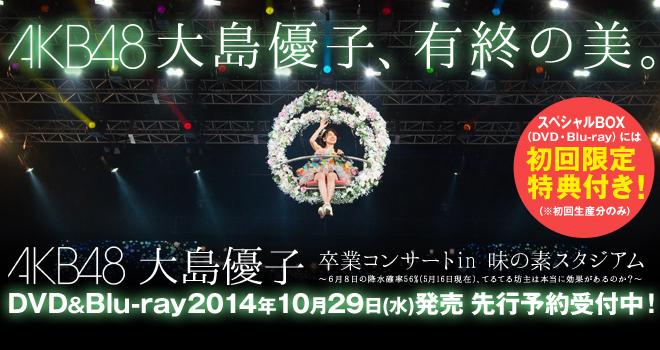 大島優子卒業コンサート