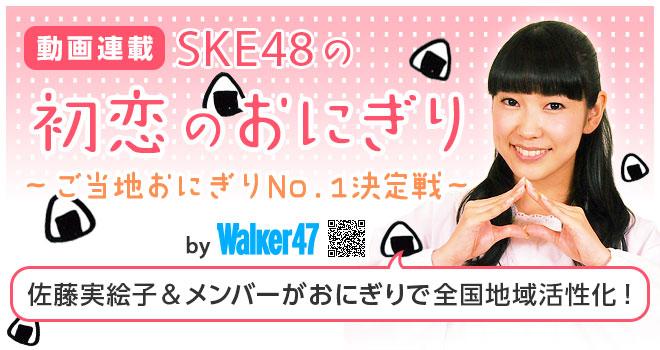 Walker47「初恋のおにぎり」