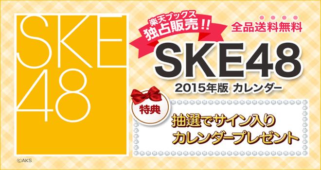 SKE48カレンダー