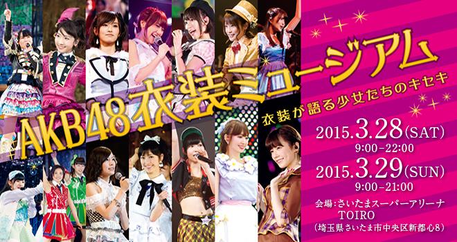 AKB48衣装ミュージアム
