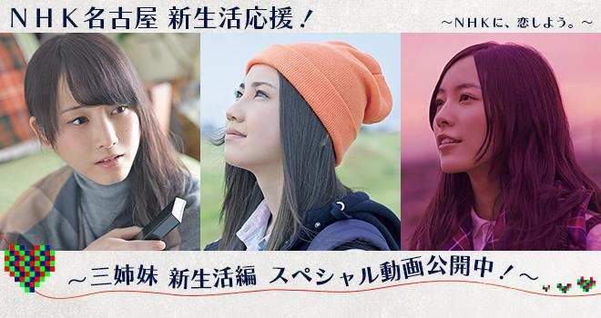 NHK名古屋「NHKに、恋しよう。」