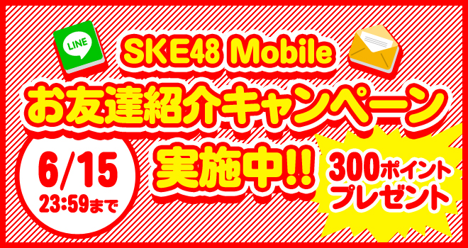 SKE48 Mobile友だち紹介キャンペーン