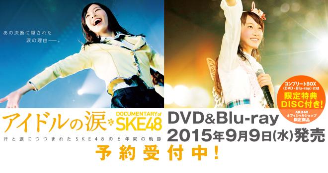SKEドキュメンタリー」DVD
