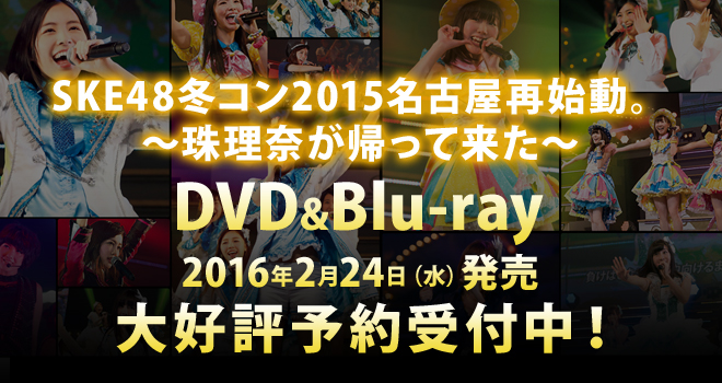 冬コン2015DVD & Blu-ray