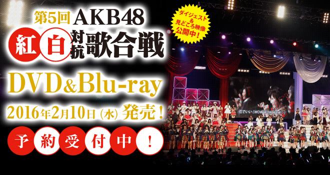 第5回AKB紅白歌合戦DVD& Blu-ray