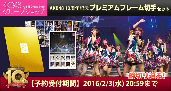 「AKB48 10th Anniversary プレミアムフレーム切手セット」締切り迫る