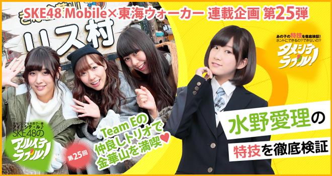 東海ウォーカーx SKE48 Mobile