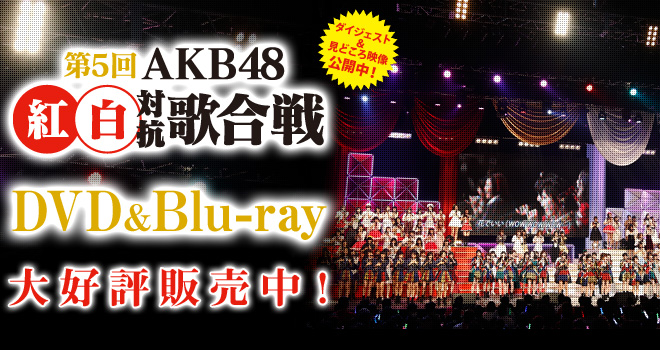 第5回AKB紅白歌合戦DVD& Blu-ray発売中