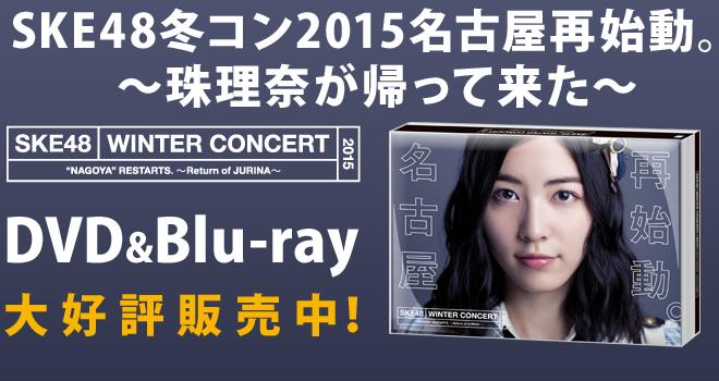 冬コン2015DVD & Blu-ray好評発売中
