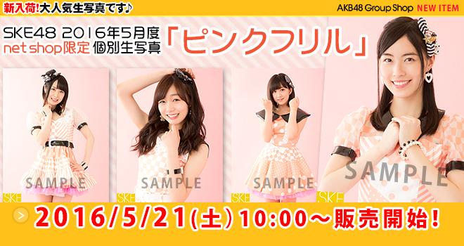 SKE48 2016年5月度 net shop限定個別生写真「ピンクフリル」5枚セット