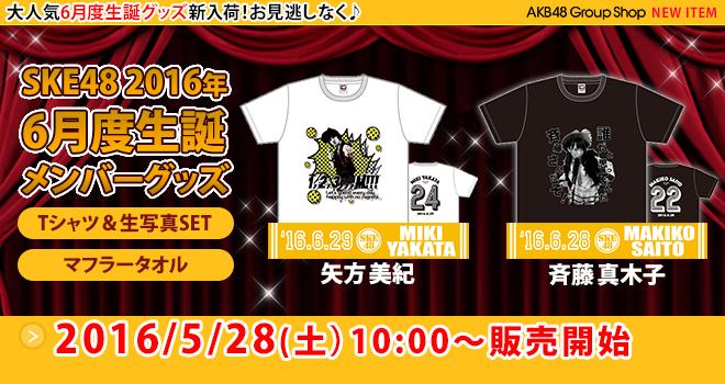 ・SKE48 生誕記念Tシャツ&生写真セット 2016年6月度