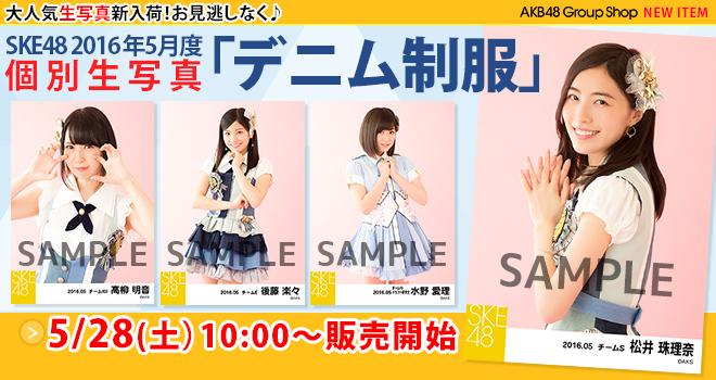 ・SKE48 2016年5月度 個別生写真「デニム制服」5枚セット