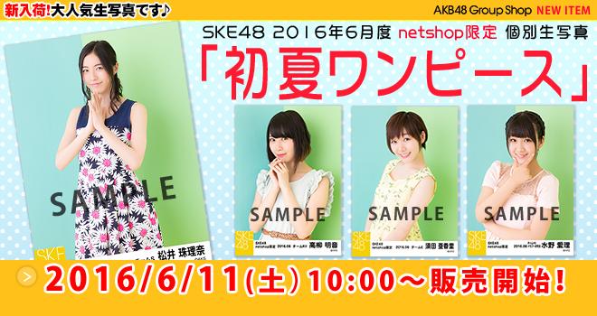SKE48 2016年6月度 net shop限定個別生写真「初夏 ワンピース」5枚セット