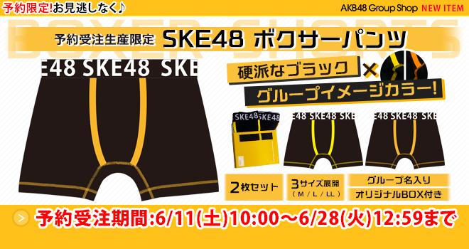 SKE48 ボクサーパンツ2枚セット