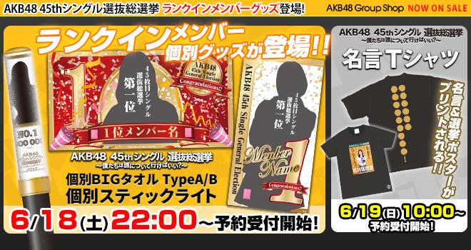 AKB48 45thシングル選抜総選挙ランクインメンバーグッズ