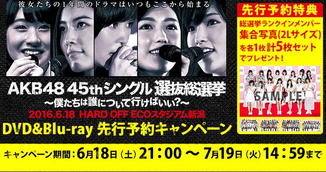 ・AKB48 45thシングル 選抜総選挙 DVD&BD