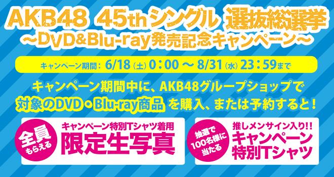 AKB48 45thシングル 選抜総選挙連動キャンペーン(02)