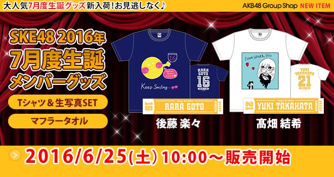 SKE48生誕記念Tシャツ/マフラータオル