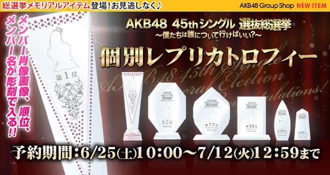 AKB48 45thシングル 選抜総選挙~僕たちは誰について行けばいい?~ 個別トロフィー