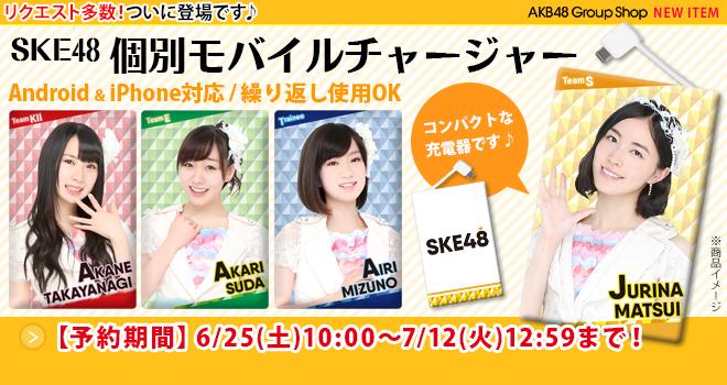 ・SKE48 モバイルチャージャー