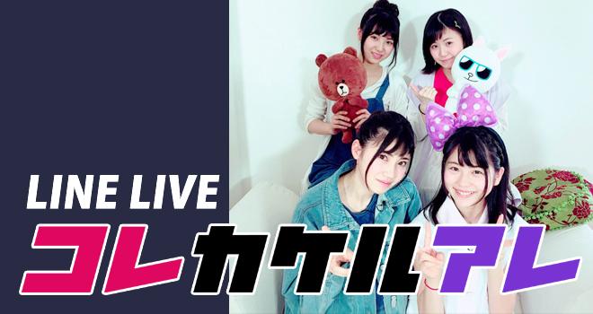 LINE LIVE「コレカケルアレ」