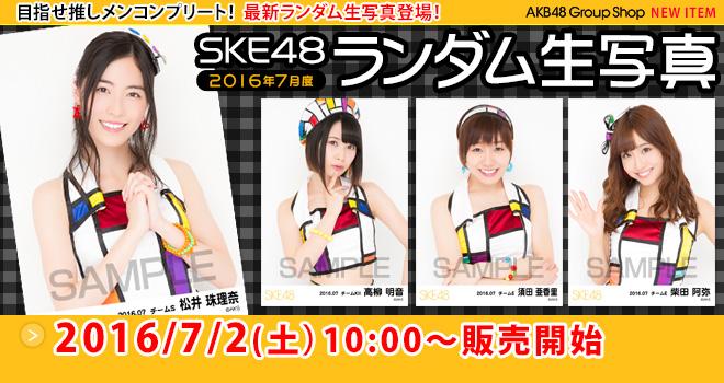 SKE48 2016年7月度 ランダム生写真5枚セット