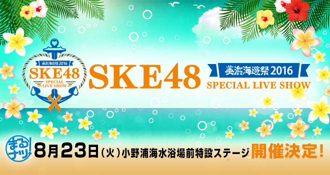 美浜海遊祭2016