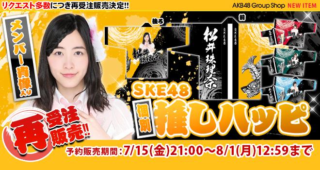 ・SKE48 個別推しハッピ