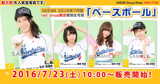 SKE48 2016年7月度 net shop限定個別生写真「ベースボール」5枚セット