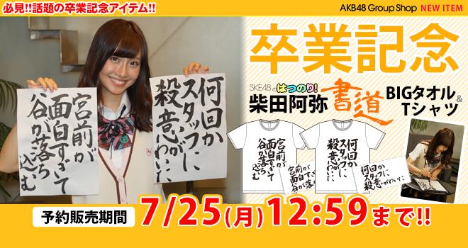卒業記念 SKE48のはつのり! 柴田阿弥 書道