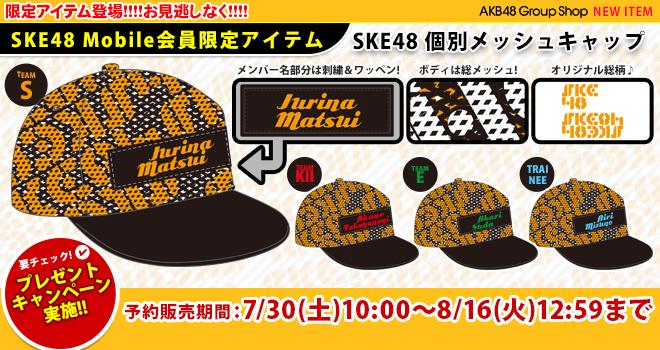 ・【SKE48 Mobile会員限定】SKE48 個別メッシュキャップ
