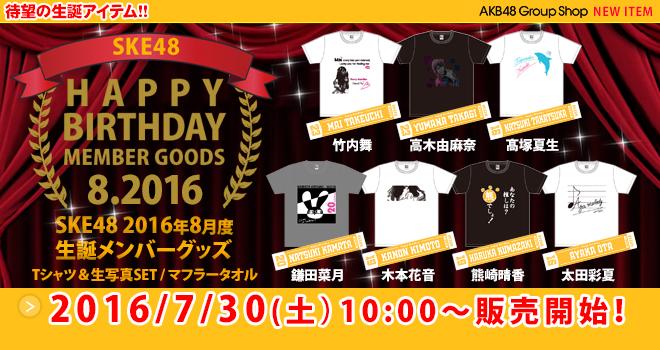 SKE48 生誕記念グッズ 2016年8月度
