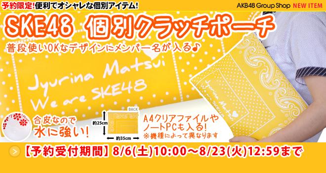 SKE48 個別クラッチポーチ