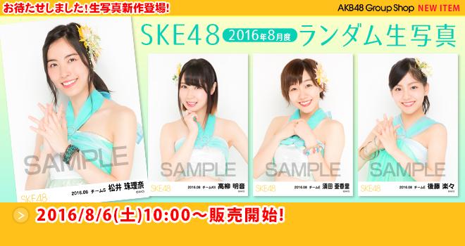 SKE48 ランダム生写真8月