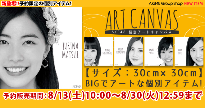 ・SKE48 個別アートキャンバス