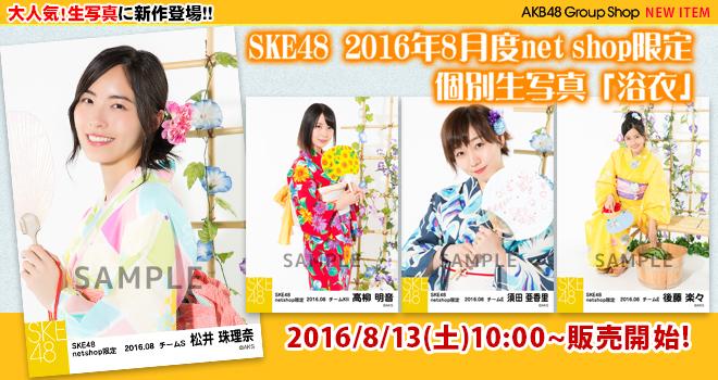 SKE48 2016年8月度 net shop限定個別生写真「浴衣」5枚セット