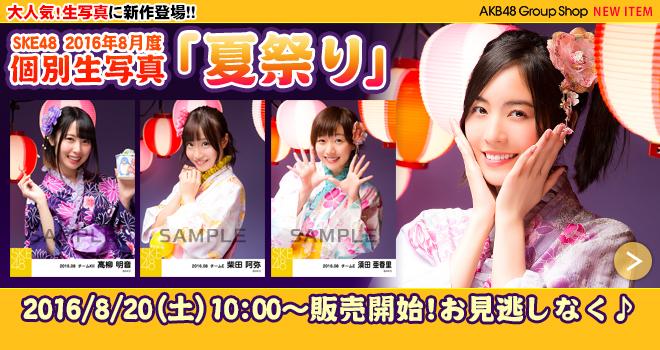 SKE48個別生写真「夏祭り」
